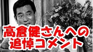 昭和の名優、高倉健さんが10日、悪性リンパ腫のためお亡くなりになりま...