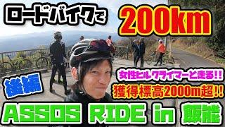 【後編】ロードバイクで200km&獲得標高2000m超!! 女性ヒルクライマーと走る!! ASSOS RIDE in 飯能🚴💨 thumbnail