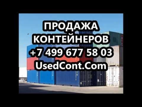морской контейнер 3 5 10 20 40 45 футов тонн ф фт ft т тн купить бу жд цена продам контейнер 5 10 20