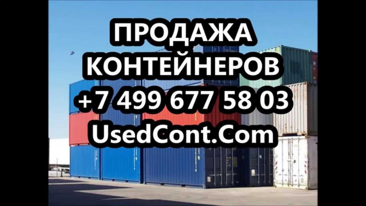 Компания «кон-сервис» предлагает морские контейнеры по выгодным ценам. Контейнер 20 футов, под склад. Наш телефон в санкт-петербурге: + 7 (812) 337-55-58.