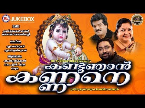 കണ്ടു ഞാന് കണ്ണനെ | Kandu Njan Kannane | Guruvayoorappa Devotional Songs Malayalam | Krishna Songs