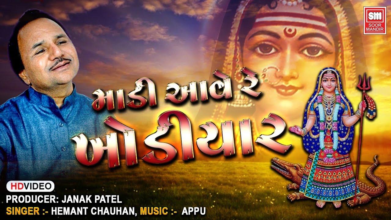 આવે રે ખોડિયાર ઉતાવળી | Khodiyar Maa Garba-Bhajan | Hemant Chauhan