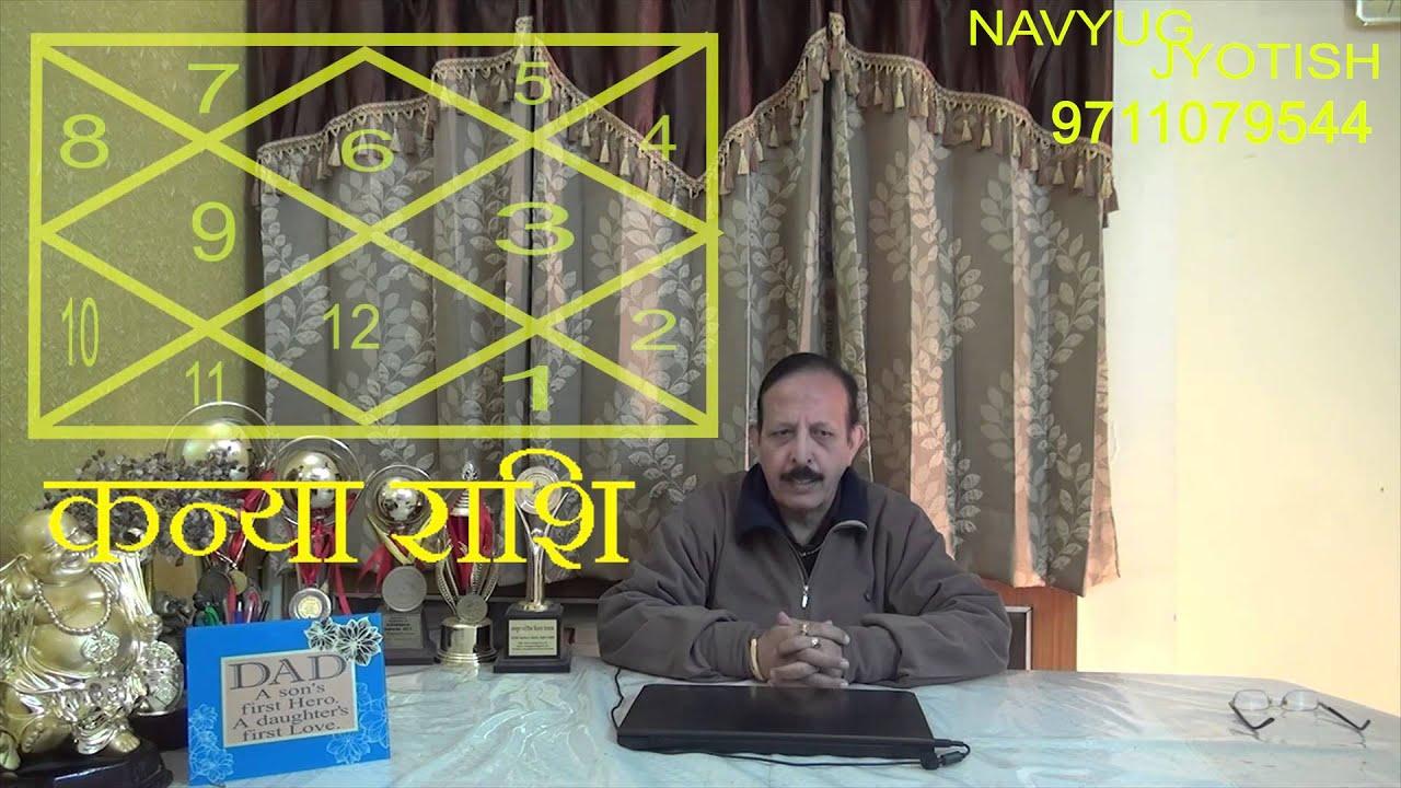 Transit of jupitor in leo 2015 guru ka cochar
