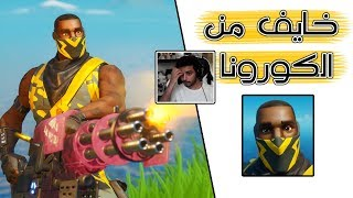 Fortnite | 🥺 اللي سويناه فيهم حرام