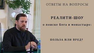 """Реалити-шоу о поиске Бога в монастыре: польза или вред? Реалити-шоу """"Остров"""""""