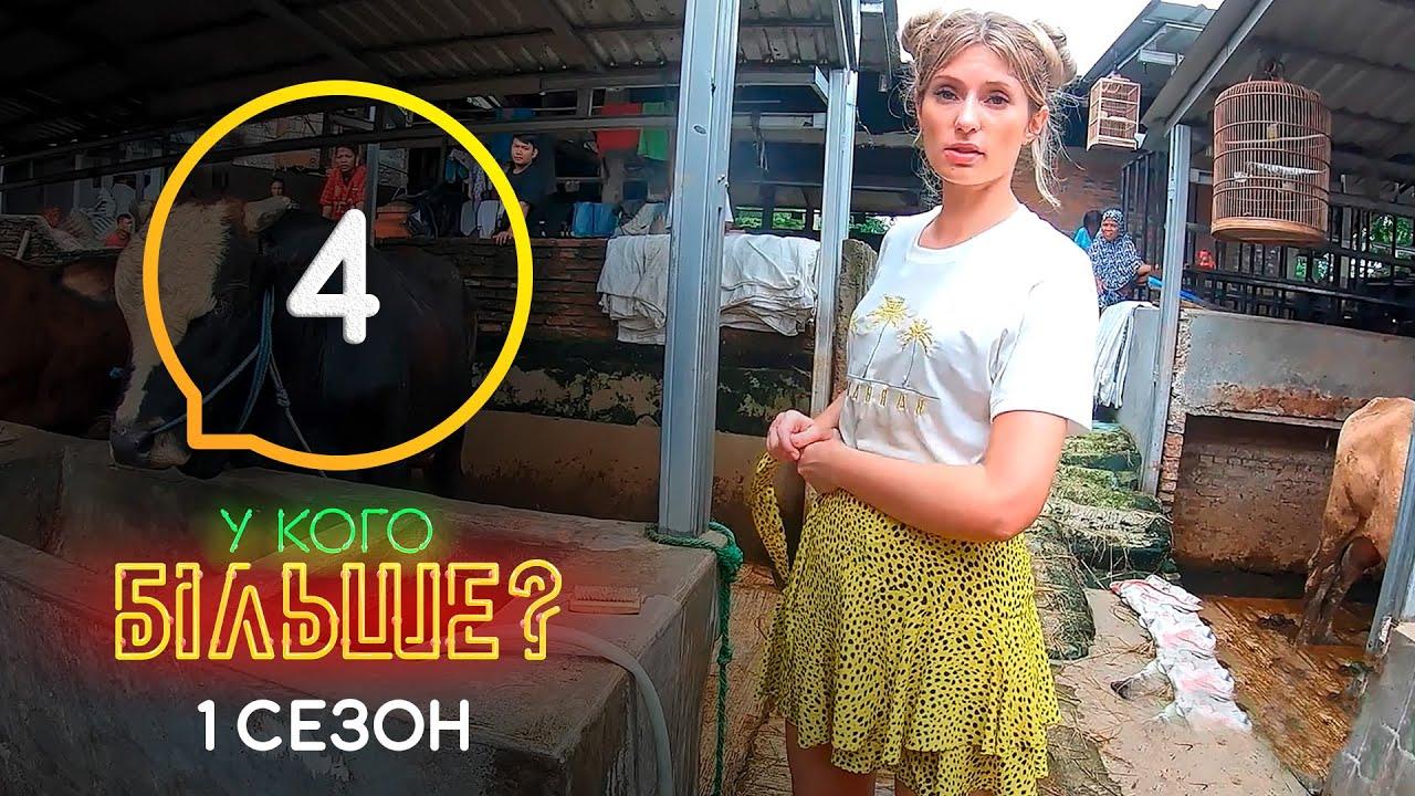 У кого больше? 1 сезон 4 выпуск от 21.09.2020 Аня и Настя лечатся пчелами в Индонезии