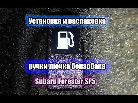 Ручка открывания бензобака Subaru Forester SF5