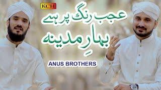 Urdu New Naat 2019 || Ajjab Rang Per Hy Bahar e Madina || Annas Brothers