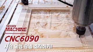 더쎈머신 CNC6090으로 사슴모형 판넬 조각하기!