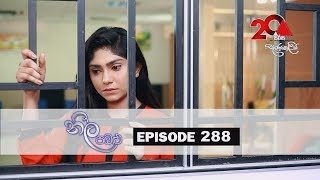 Neela Pabalu | Episode 288 | 19th June 2019 | Sirasa TV