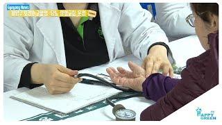 고혈압 당뇨 상설교실 운영_[2019.2.4주] 영상 썸네일