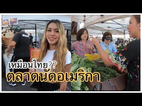 คุณแม่อินเตอร์ LA# ไปซื้อผักไทยสดๆ ที่ตลาดนัดอเมริกา