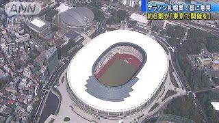「東京でマラソンを見たい」札幌案に6割が反対(19/10/19)