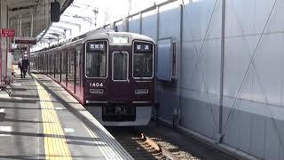 【各駅停車が到着!】阪急京都線 1300系 普通高槻市行き 茨木市駅