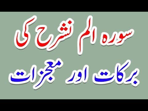 Surah Alam Nashrah Benefits#Surah Alam Nashrah ka Wazifa