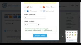 Заработок в Соцсетях на Автомате Описание Сервиса Vktarget | Сервис для Заработка на Автомате