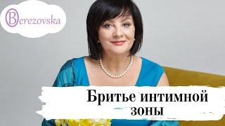 Бритье интимной зоны - Др. Елена Березовская -