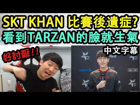 SKT Khan 比賽後遺症.. 看到Tarzan的臉就生氣!! [ft. Faker, Teddy新髮型的秘密?] (中文字幕)