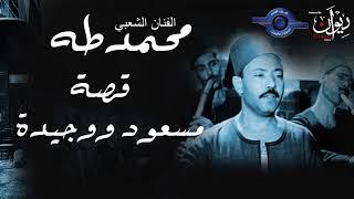 الفنان الشعبي محمد طه - قصة مسعود ووجيده