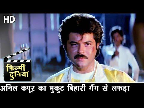 अनिल कपूर का मुकुट बिहारी गैंग से लफड़ा - Bollywood Hindi Video - Anil Kapoor - Tezaab thumbnail