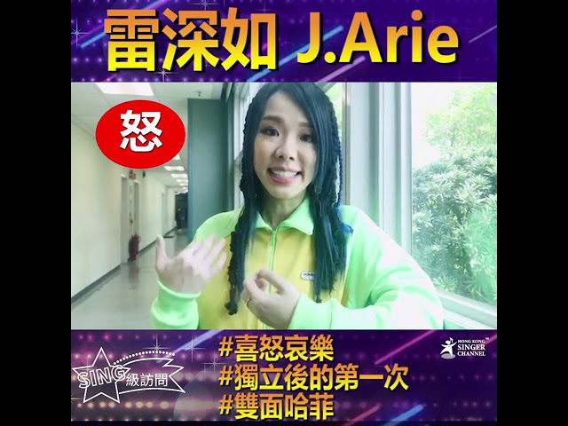 💜雷深如 J.Arie|獨立後的創作路 喜怒哀樂|SING級訪問😈🥰🥰🥰