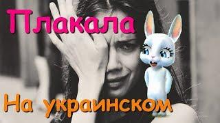 Zoobe Зайка Плакала