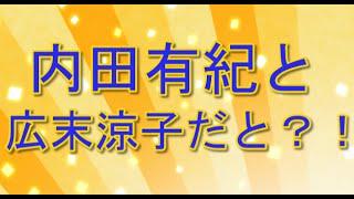 世紀のダブル主演、広末涼子と内田有紀の2016ドラマが話題になっていま...