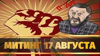 Смотреть видео Митинг 17 августа в Москве Чего ожидать? Артисты, Проститутки, Шнур... онлайн