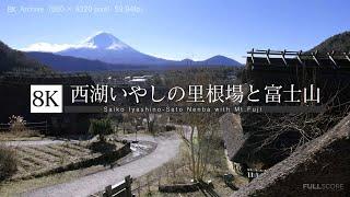 [8K 4320p UHD] 西湖いやしの里根場 富士山 Saiko Iyashino-Sato Nenba Mt.Fuji