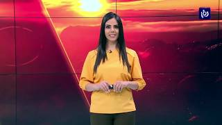 النشرة الجوية الأردنية من رؤيا 4-7-2018