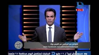 برنامج الطبعة الأولى| مع أحمد المسلماني حلقة 18-4-2017