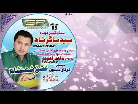 Syed Sagar Shah New Album 8 2017 Dil Roi Yad Kandi Aahe
