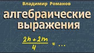 АЛГЕБРА 7 КЛАСС алгебраические выражения - ФОРМУЛЫ