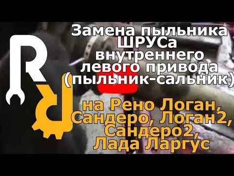 Замена сальника пыльника ШРУСа левого привода на Рено Логан, Сандеро, Ларгус