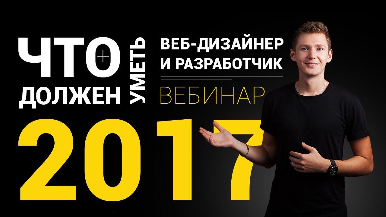 Андрей гаврилов веб дизайнер