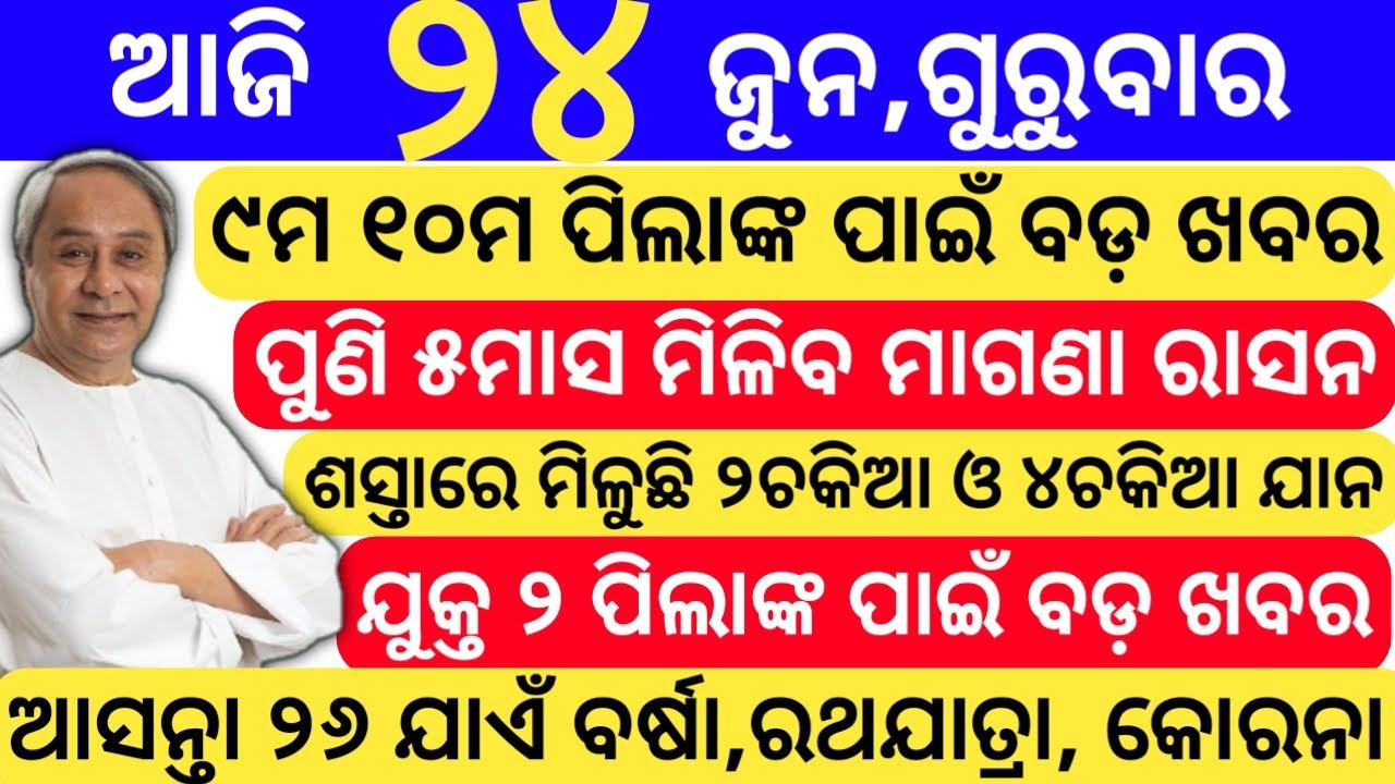 odia samachar | ajira odia news | odisha pride | 24 june odia news |  kaliya yojona new update today