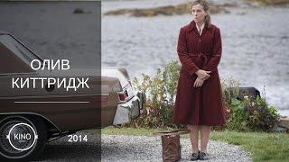 Олив Киттридж (2014) Трейлер (англ.) № 1 (сезон 1)