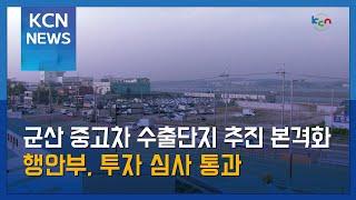 군산 중고차 수출단지 추진 본격화…행안부, 투자 심사 …