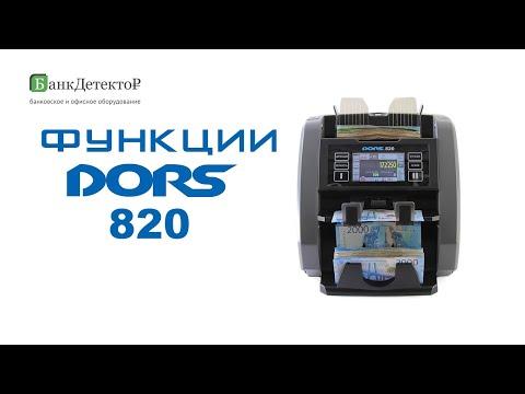 Счетчик банкнот Dors 820 - Функции