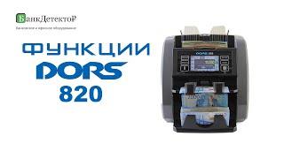 Счетчик банкнот Dors 820   Функции
