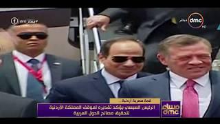 مساء dmc - الرئيس السيسي يستقبل الملك عبد الله الثاني عاهل الأردن بقصر الاتحادية