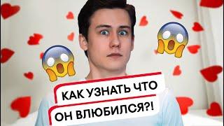 Зик Шереметьев: 7 неоспоримых признаков, что ты нравишься парню