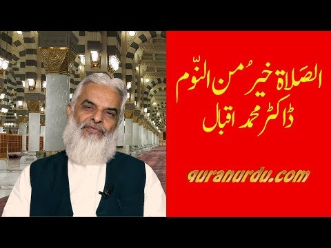 Assalatu Khairum Minan Naum::by Dr Muhammad Iqbal_HD Video