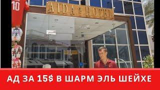 ЕГИПЕТ Шарм Эль Шейх Aida 2 Hotel Naama Bay самый дешёвый отель за 15$ в сутки на двоих