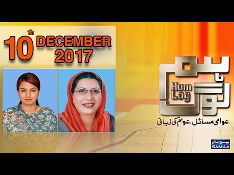 Hum Log | SAMAA TV | 10 Dec 2017