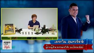 Business Line & Life 01-12-60 on FM 97 MHz