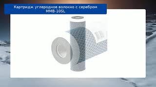 Картридж углеродное волокно с серебром MMB-10SL обзор