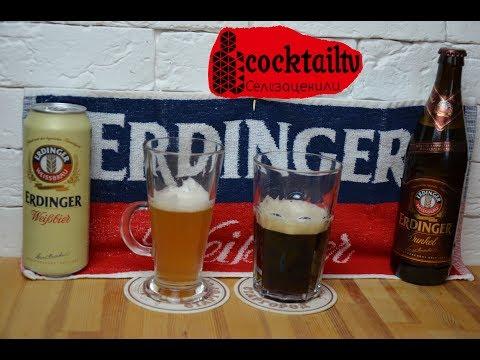 Erdinger пиво у которого в фан клубе 77 тысяч немецких поклонников!!!