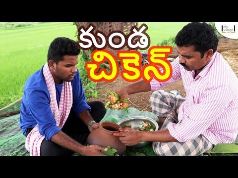 kunda chicken | My Village Show comedy | food