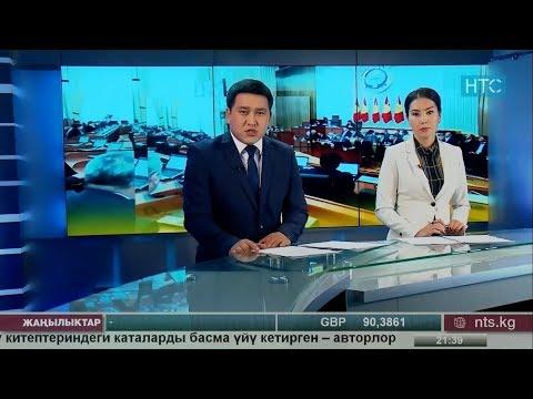 #Жаңылыктар / 22.10.18 / НТС / Кечки чыгарылыш - 21.30 / #Кыргызстан